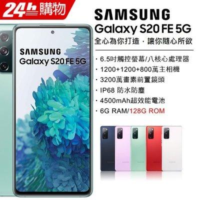 Samsung Galaxy S20 FE 5G (6G/128G)(空機)全新未拆封 原廠公司貨S20+ S10+