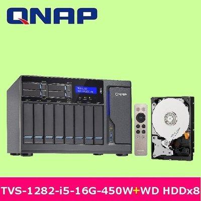 5Cgo【權宇】QNAP NAS TVS-1282-i5-16G-450W+紅標WD 2T*8硬碟WD20EFRX 含稅