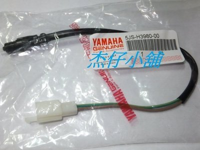 【杰仔小舖】RS/RS100/RSZ/RSZ100山葉原廠左煞車開關,限量特價中!