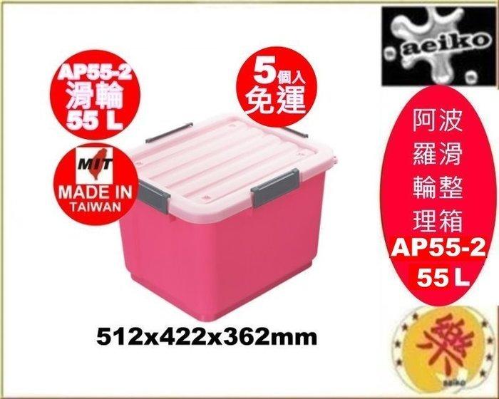 5個入/免運/AP55-2阿波羅滑輪整理箱紅/換季收納/置物箱/衣服收納/AP552/直購價/aeiko樂天生活倉庫