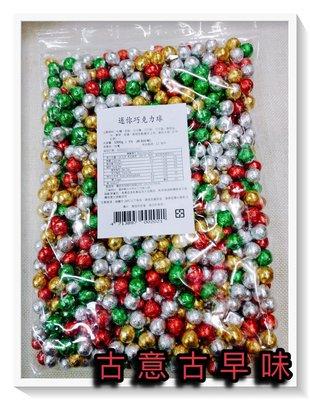 古意古早味 迷你五彩巧克力球 (1000公克/尺寸1.2公分/約800顆) 懷舊零食 迷你巧克力球 扭蛋機 糖果