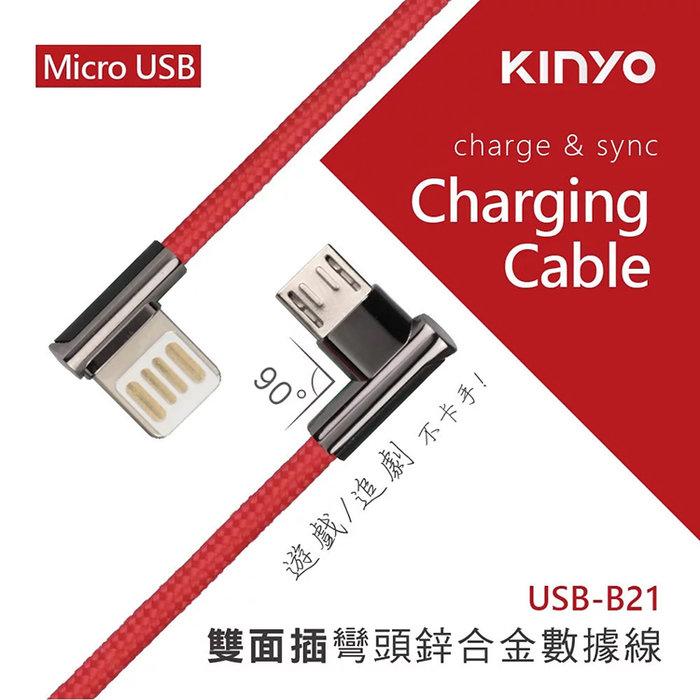 KINYO耐嘉 USB-B21 Micro USB 雙面插彎頭鋅合金數據線 1M 2.4A快充 安卓 L型 充電 傳輸線