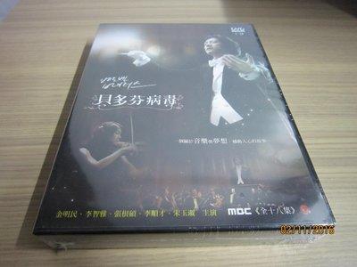 經典韓劇《貝多芬病毒》DVD (全18集) 金明敏 李智雅 張根碩(原來是美男)