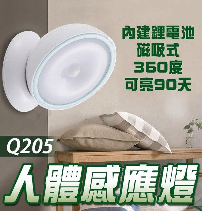 【傻瓜批發】(Q205) LED紅外線人體感應燈USB充電式 磁吸式360度小夜燈 勝小米米家感應燈 板橋現貨