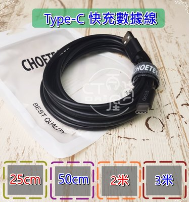 CHOETECH 安卓 Type-C『25cm』充電線、傳輸線、支援快充、QC3.0、快充線、0.25米✭CT百貨屋