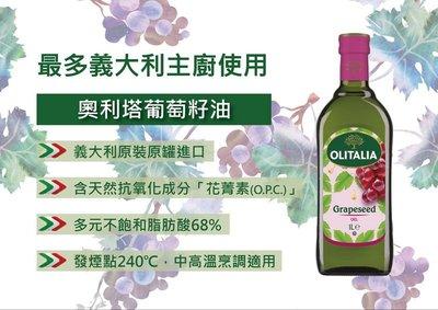 萊爾富免運最多5瓶~奧利塔葡萄籽油(最便宜批發價)