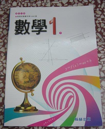 <教科書>翰林 國中數學課本 1下(1)