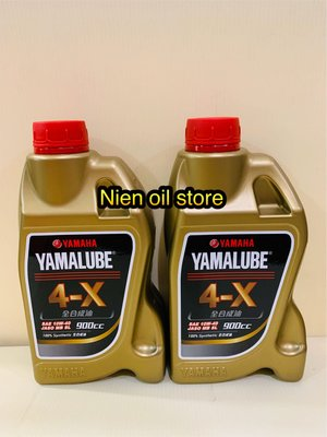 【Nien oil store】YAMAHA 山葉原廠  YAMALUBE  4X 10W40 全合成機油  900cc