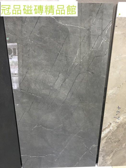 ◎冠品磁磚精品館◎進口精品 數位全釉拋石英磚-捷尼斯灰– 60X120CM