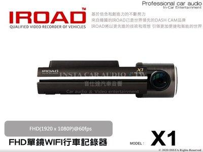 音仕達汽車音響 台中 台北 IROAD【X1】FHD單鏡WIFI行車記錄器 駕駛輔助系統 偏離行車線警告