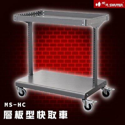 款~樹德~ MS~HC 層板型快取車 工業效率車 零件櫃 工具車 快取車