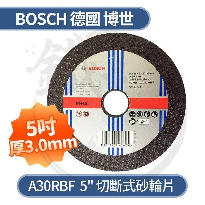 *小鐵五金*BOSCH 德國博世 A30RBF 5英吋 切斷式 砂輪片 125×3×22.2mm