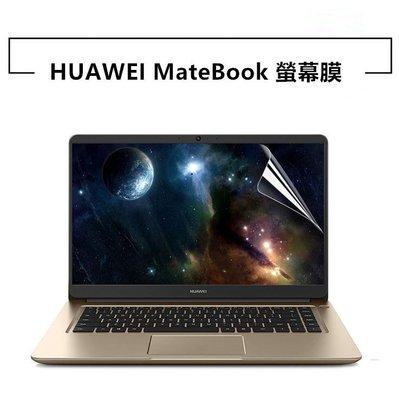 【抗藍光】華為 MateBook X Pro 13.9 吋 透明 藍光 濾藍光 螢幕保護貼 貼膜 保護膜 靜電膜 筆電膜