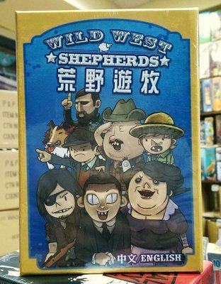 【陽光桌遊世界】荒野游牧 Wild West Shepherds 繁體中文版 桌上遊戲 益智遊戲