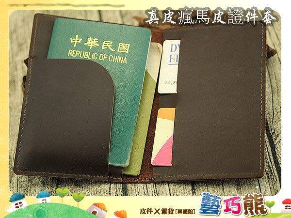 6.~藝巧熊~【真皮 瘋馬皮 咖啡色 護照套 護照夾】現貨 真皮 皮套