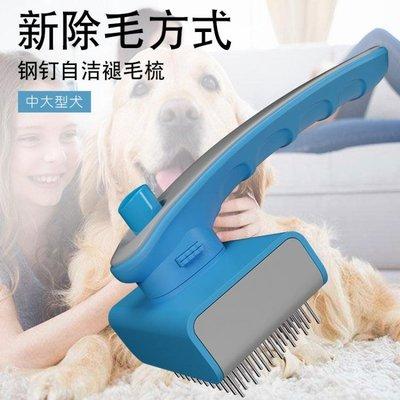 寵物一鍵自潔按摩脫毛梳子除毛刷針梳長毛...