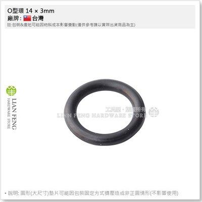 【工具屋】*含稅* O型環 14 × 3mm O-RING 內徑14mm 油封 O型圈 墊片 橡膠 墊圈 墊片 O環