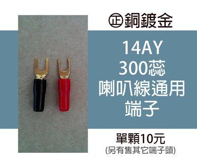 全系列音響改裝材料 鈍銅 14AY300蕊以內喇叭線用端子材料 ↓↓↓↓14AY端子單顆10元 下標區↓↓↓↓