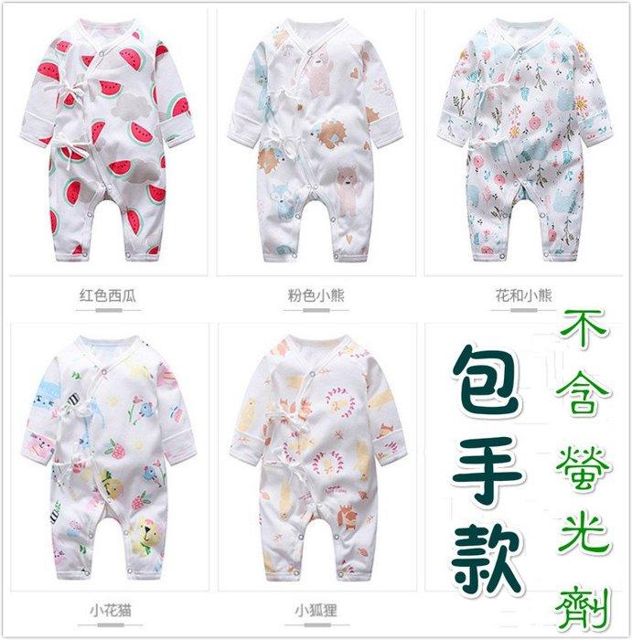 台灣現貨 包手款寶寶蝴蝶衣 新生兒連體衣 嬰兒連身衣  寶寶紗布衣  連身衣 連體衣 紗布衣 包屁衣