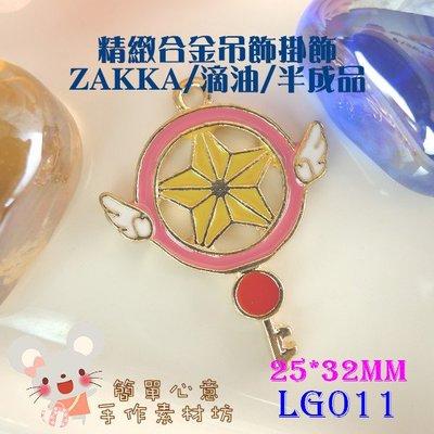 LG011【每個17元】25*32MM精緻滴油魔法鑰匙翅膀合金掛飾☆古董小物ZAKKA配飾吊墜吊飾【簡單心意素材坊】