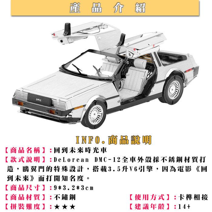 ◎MARS火星人◎回到未來時光車 ◎拼酷-3D立體金屬拼圖-金屬模型-蝕刻片