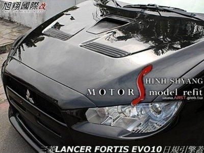 三菱LANCER FORTIS EVO10日規引擎蓋空力套件08-11 (另有EVO日規abs尾翼)