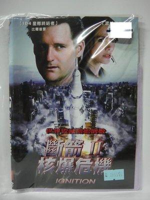 阿誠@19959 DVD 比爾普曼【斷箭2】之【核爆危機】全賣場台灣地區正版片