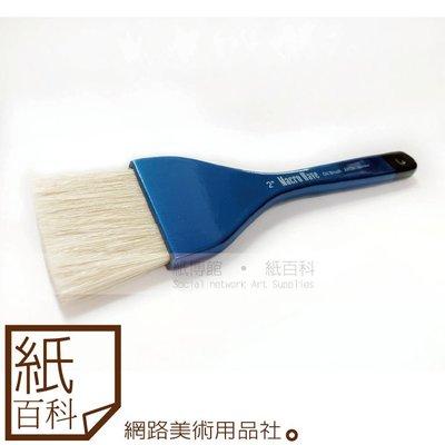 【紙百科】馬可威油畫白豬鬃排筆2