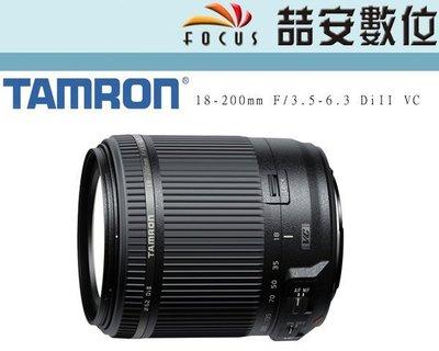 《喆安數位》Tamron 18-200mm F/ 3.5-6.3 DiII VC B018 平輸 防手震 旅遊鏡 #1 台北市