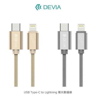 DEVIA USB Type-C to Lightning 雅尚數據線 2.4A 1M 充電線 傳輪線 快充線 盲插