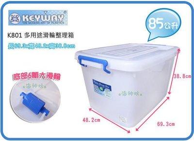 =海神坊=台灣製 KEYWAY K801 多用途整理箱 掀蓋式收納箱 滑輪置物箱 收納櫃 附蓋85L 5入1150元免運 台南市