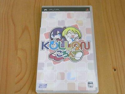 【小蕙館】PSP~ KOLLON (純日版)