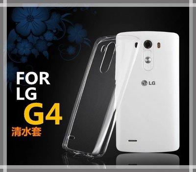 LG  G5 透明手機套矽膠套手機殼手機保護套 軟殼 透明殼隱形套 TPU超薄手機套/糖罐子3C配件