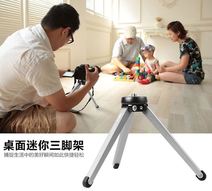 呈現攝影-Selens Se-T06 低角度架/桌上型腳架 鋁合金 可折疊收納 高5.5cm 拍倒影 外拍 攝影活動