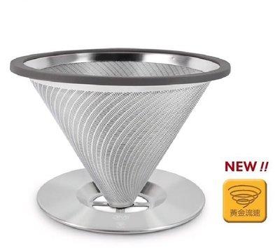 2059 居家館_ ↘Driver黃金流速不銹鋼濾杯2~4人 第 不鏽鋼環保咖啡濾杯首創渦