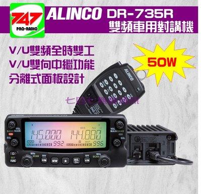 《747無線電》ALINCO DR-7...