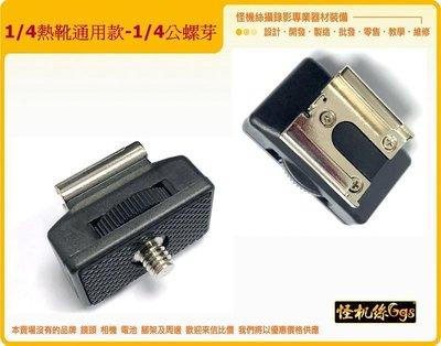 1/4 熱靴座 可調熱靴 通用款 1/4公螺芽 相機閃光燈 LED 麥克風 MIC 轉接 擴充 直播 15-22-1