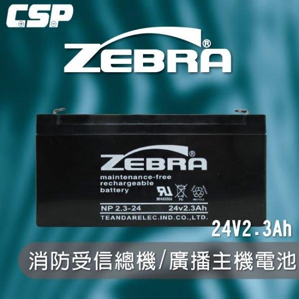 【鋐瑞電池】NP2.3-24 (24V2.3Ah) ZEBRA 斑馬電池/消防受信總機/廣播主機 鉛酸電池(台灣製)