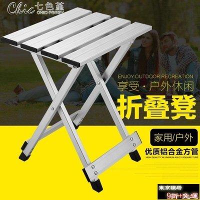 全場9折 鋁合金折疊凳便攜式折疊椅戶外釣魚凳金屬馬紮休閒小凳子家用【東京鐵塔】