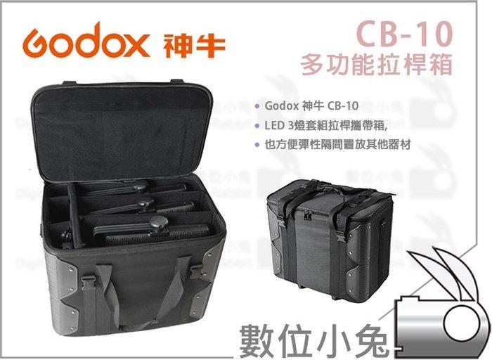 數位小兔【Godox 神牛 CB-10 多功能拉桿箱】3燈套組 拉桿 滑輪 攜帶箱 收納 LED