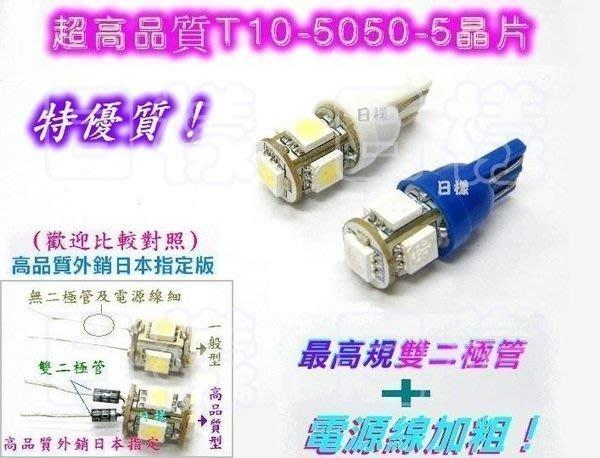 《日樣》A級T10 5晶 5050 SMD 插泡/炸彈燈/小燈(內建雙二極管)T10-5 白/藍/紅/黃/綠/粉紫/暖白
