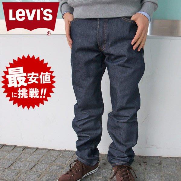 【 超搶手 】全新正品 美國 經典不敗 LEVIS Jean Shrink To Fit 501 0000 深藍色 上漿 牛仔褲 W28-42