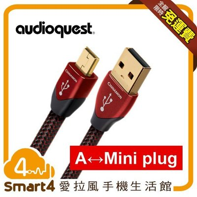 【愛拉風】 Audioquest USB Cinnamon 0.75M 傳輸線 A ↔ Mini plug 皇佳公司貨