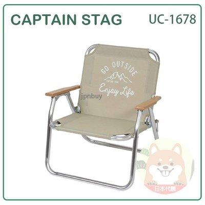 【現貨 新款】日本 Captain Stag 鹿牌 輕量 折疊椅 實木把手 單人 椅 好收納 野餐 露營 UC-1678