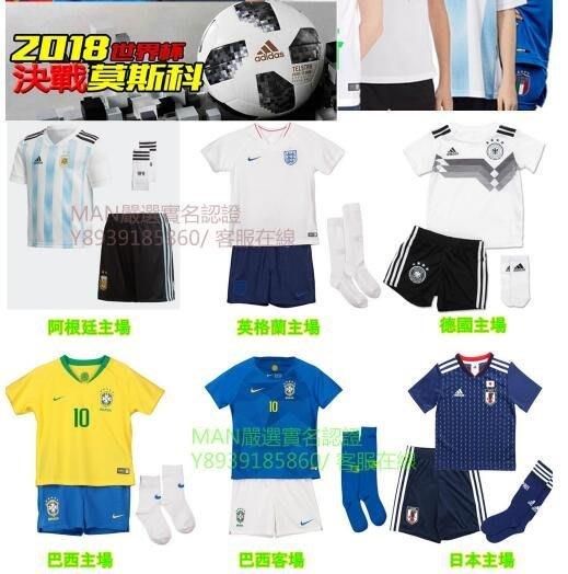 童裝巴西阿根廷小童球衣2018新款世界杯兒童足球服短袖套裝訓練服親子裝