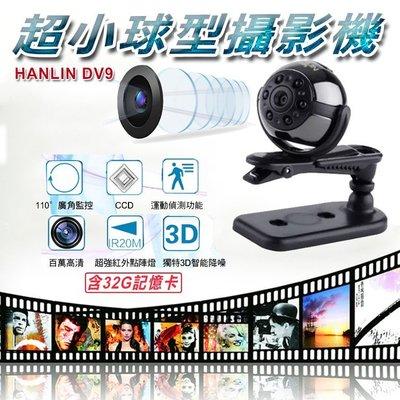 ~*竹攸小鋪*~超小球型攝影機(32G版)高清 錄影機紅外線夜視微型攝影機密錄器FHD1080P針孔類SQ8SQ9
