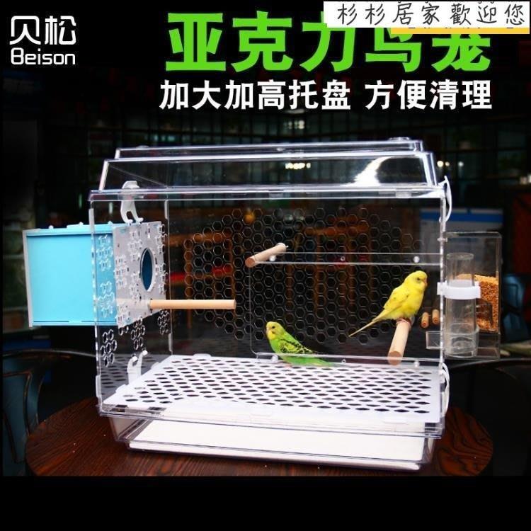 (72H寄出)鳥籠子飼養箱孵化箱透明灰鸚鵡虎皮牡丹別墅鳥籠鸚鵡