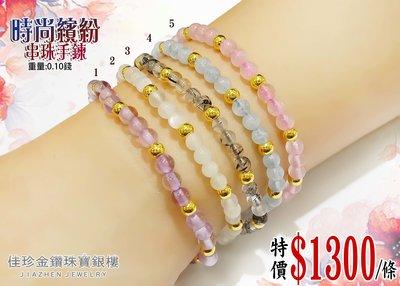 【佳珍金鑽珠寶銀樓】黃金時尚繽紛串珠手鍊 0.10錢   售完為止  五色可選