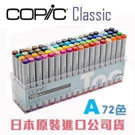 日本原裝 COPIC  classic 第一代  set A 方桿麥克筆  72色/  盒裝(免運含稅) 台北市