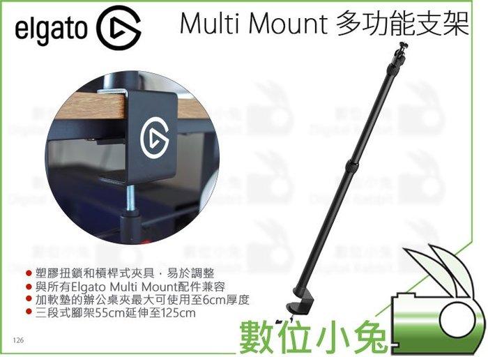 數位小兔【ELGATO Multi Mount 多功能支架】公司貨 腳架 固定 夾具 軟墊 燈具 手機 拍攝 相機